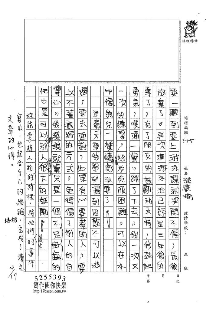 107W5403張宸瑜 (3).jpg