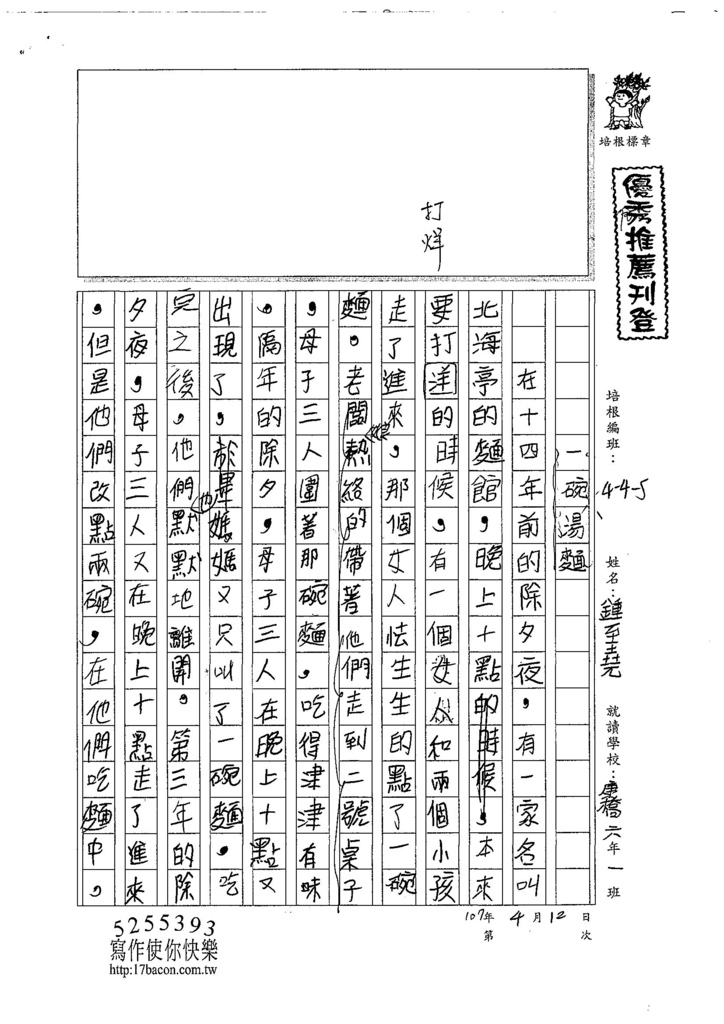 107WS403鍾至堯 (1).jpg