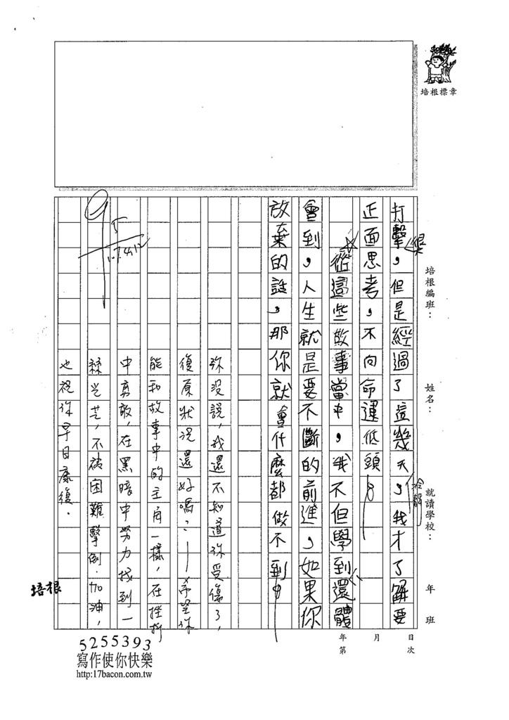 107WS403鍾至堯 (3).jpg