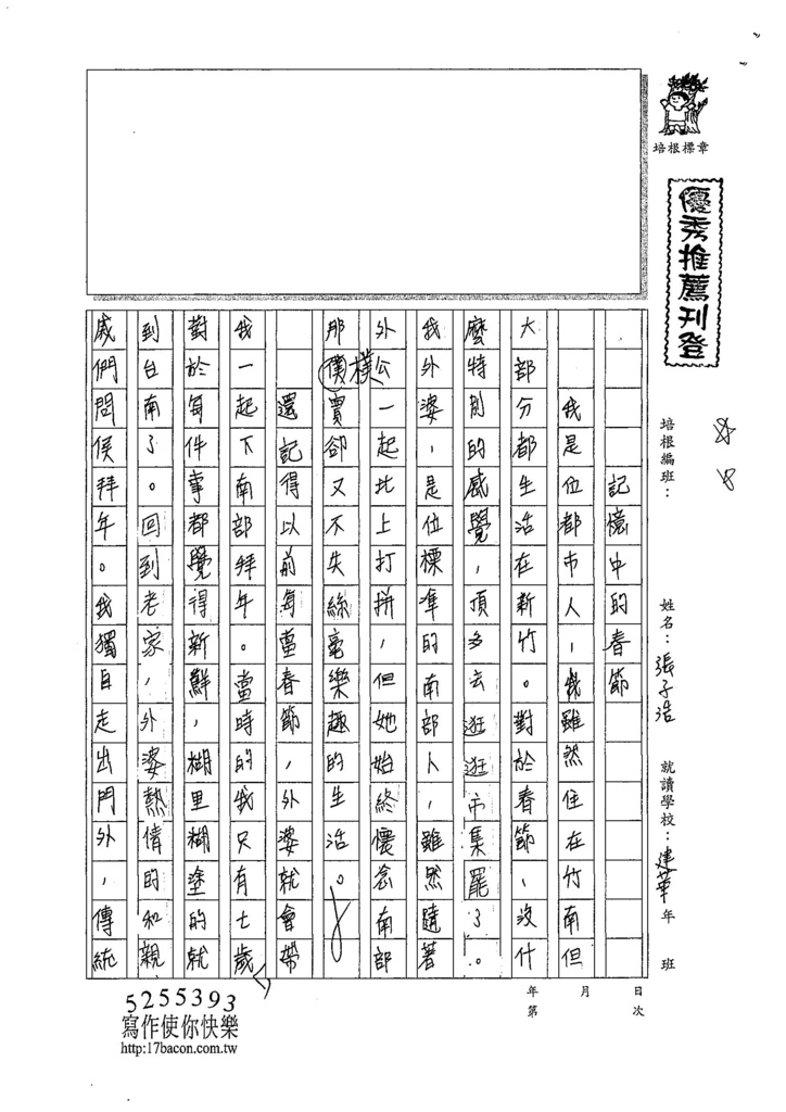 107WG403張子浩 (1).jpg