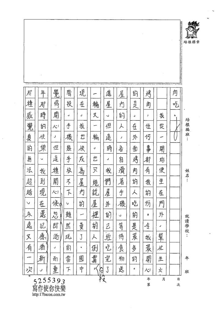 107WG403馬潔恩 (2).jpg