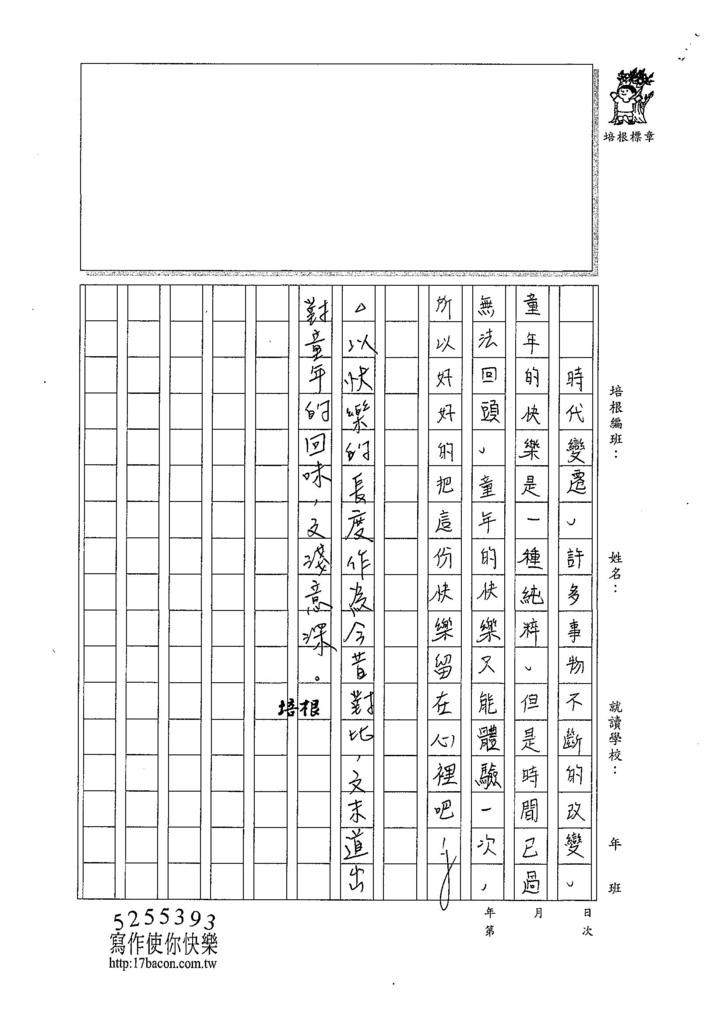 107WG403馬潔恩 (3).jpg