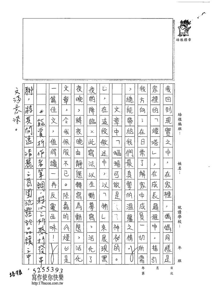 107WG404黃颽蓁 (2).jpg
