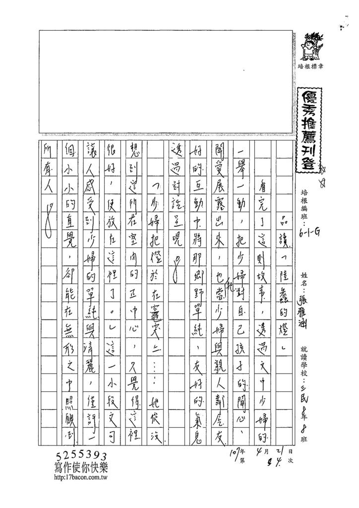 107WG404張雅涵 (1).jpg