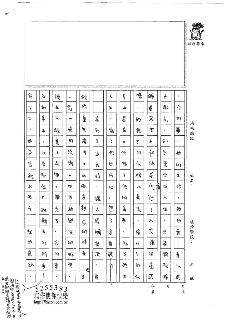 107WA403陳冠宇 (2).jpg