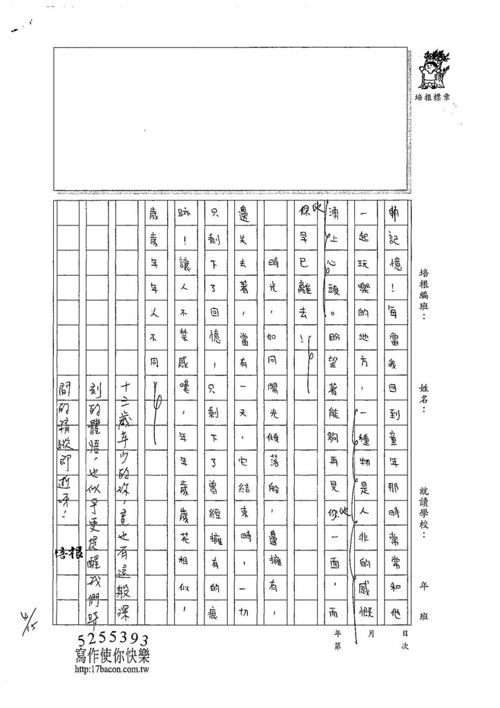 107WA403陳冠宇 (3).jpg