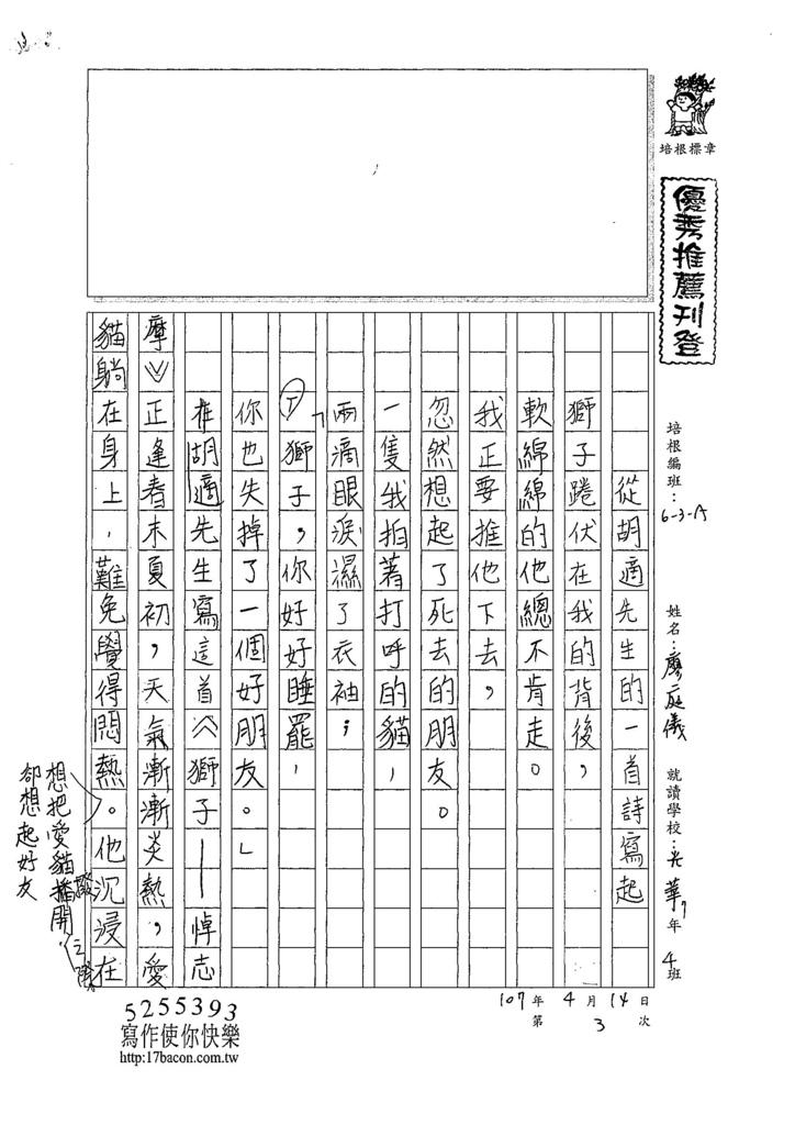107WA403廖庭儀 (1).jpg