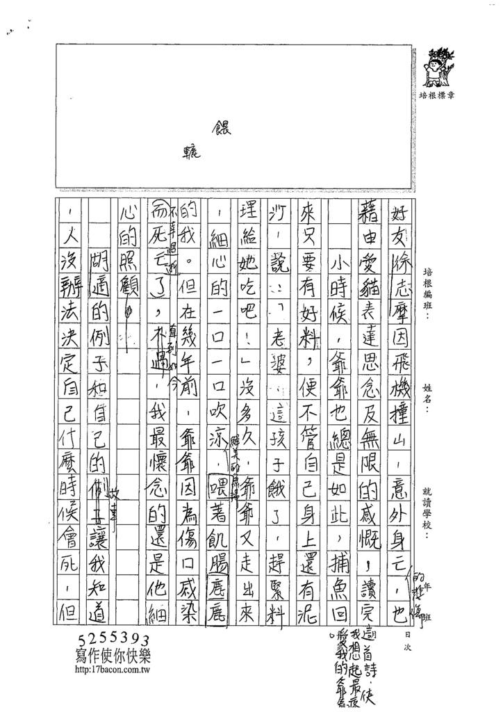107WA403廖庭儀 (2).jpg