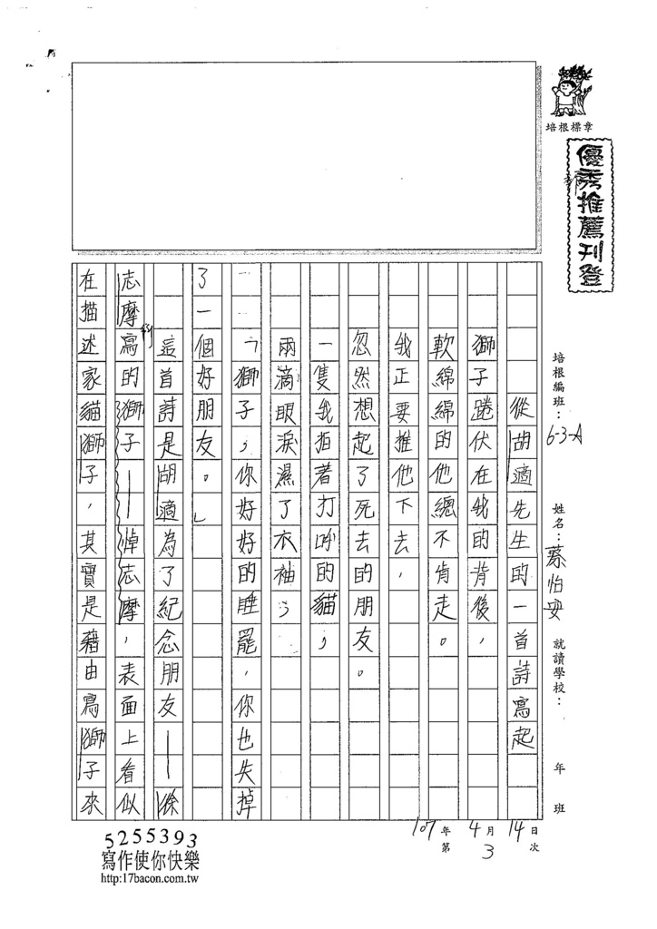 107WA403蔡怡安 (1).jpg