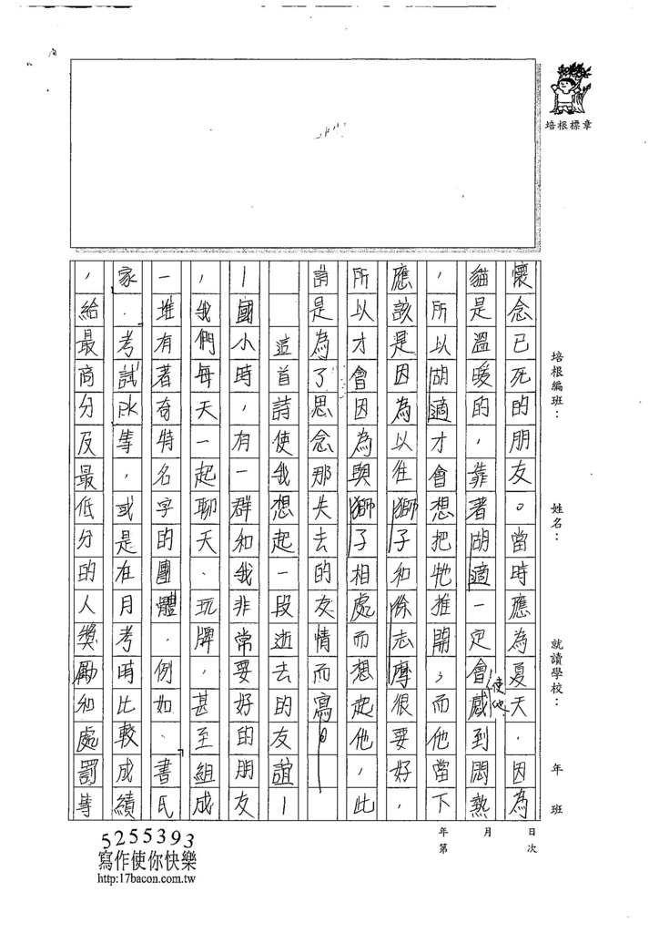 107WA403蔡怡安 (2).jpg
