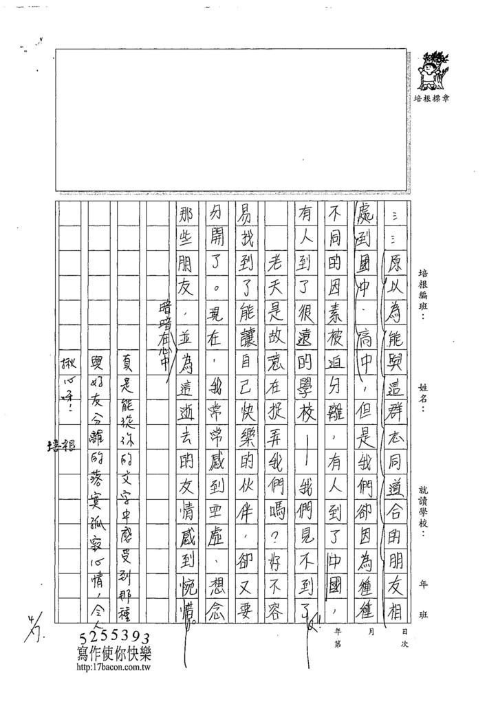 107WA403蔡怡安 (3).jpg