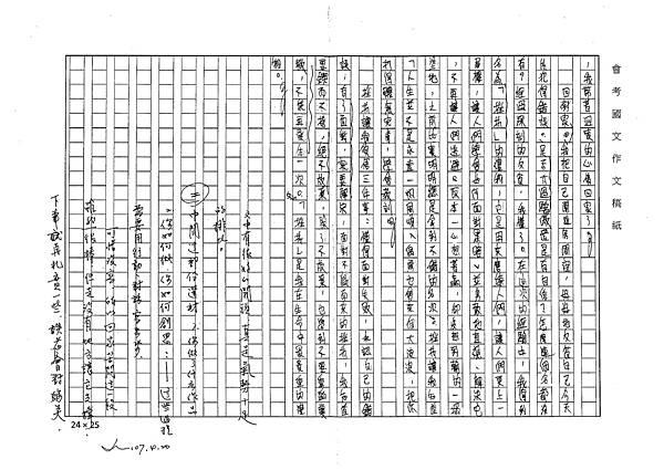 107WE403鍾淳奕 (2).jpg