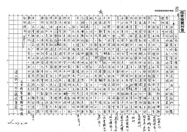 107WE403黃冠維 (1).jpg