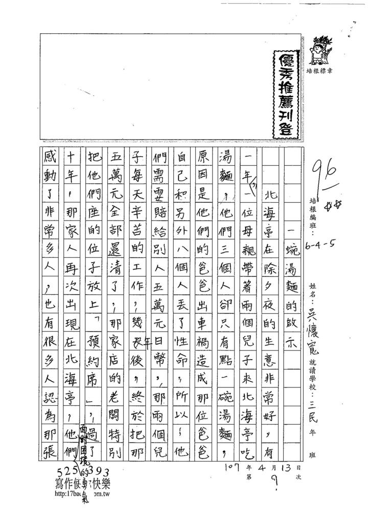 107W5403吳懷寬 (1).jpg