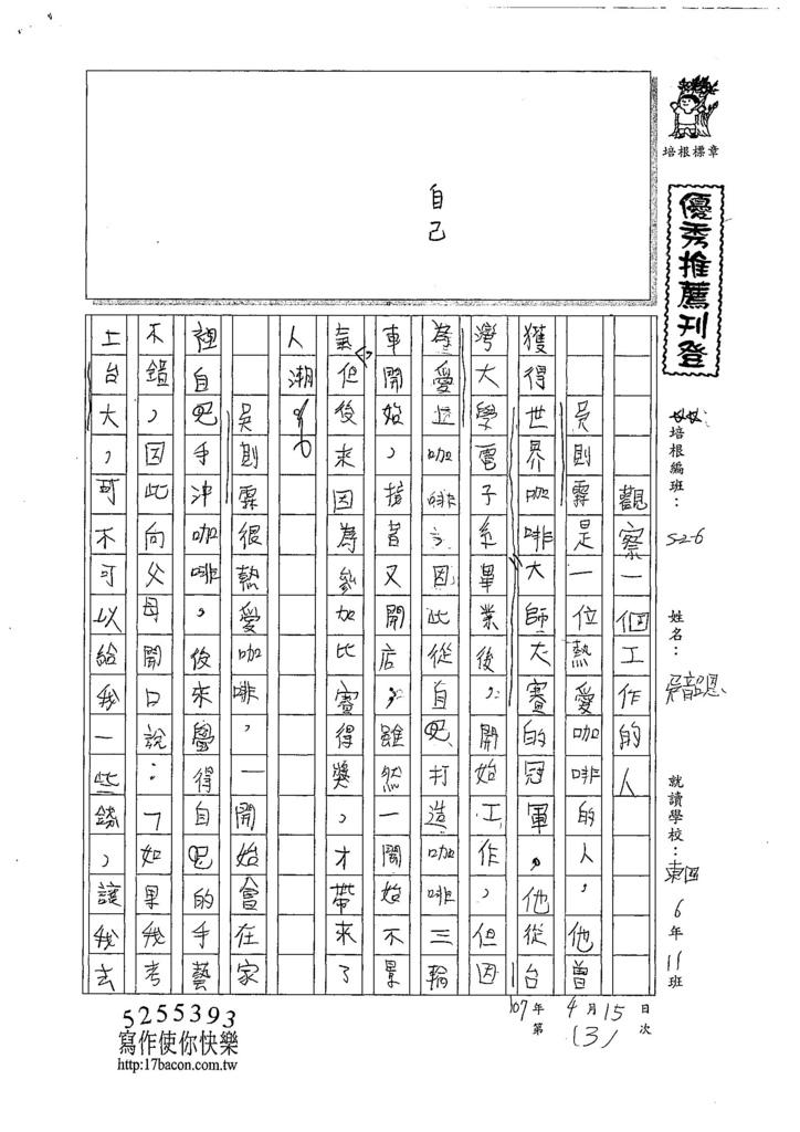 107W6403吳韶恩 (1).jpg