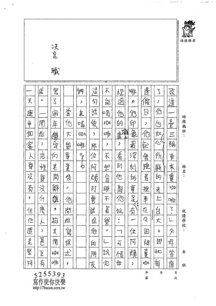 107W6403吳韶恩 (2).jpg