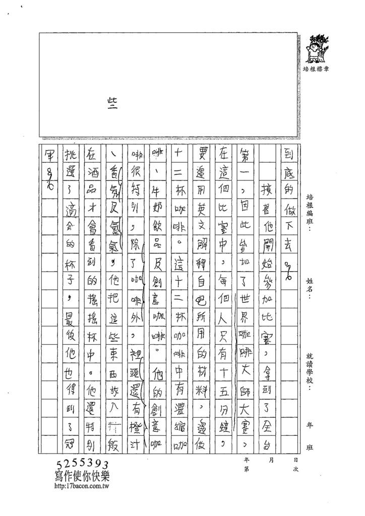 107W6403吳韶恩 (3).jpg