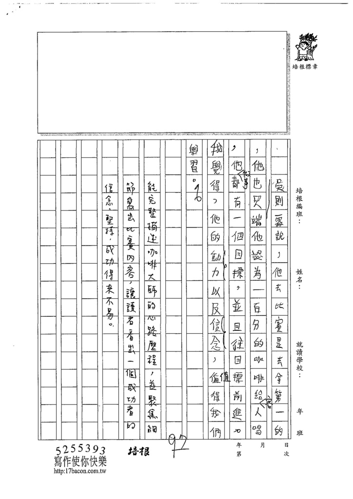 107W6403吳韶恩 (4).jpg