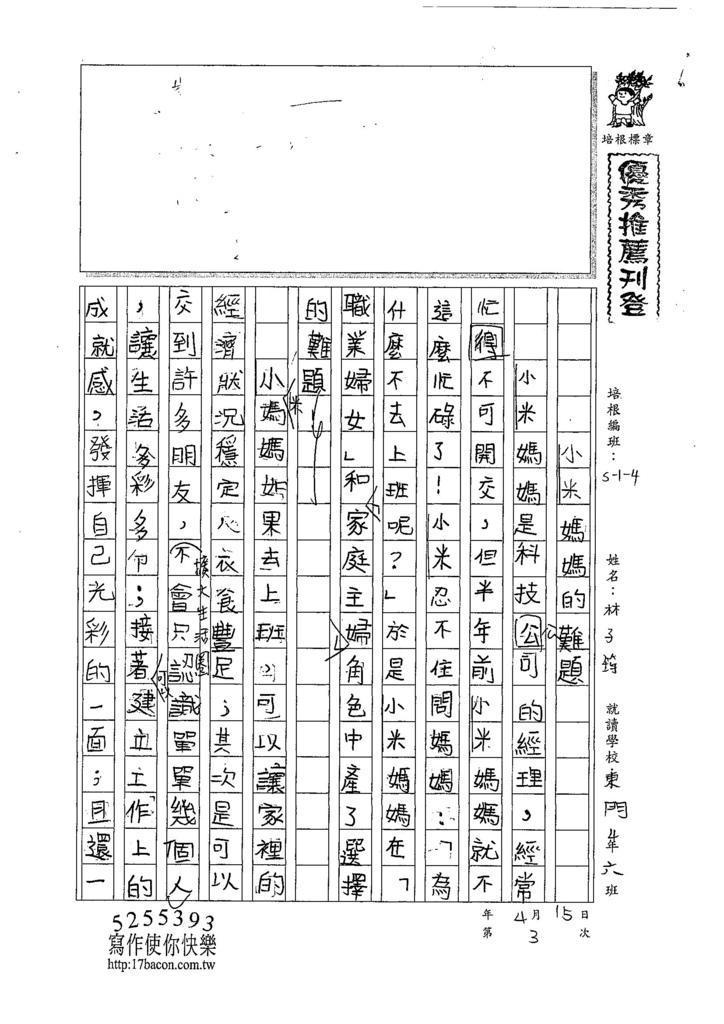 107W4403林子筠 (1).jpg