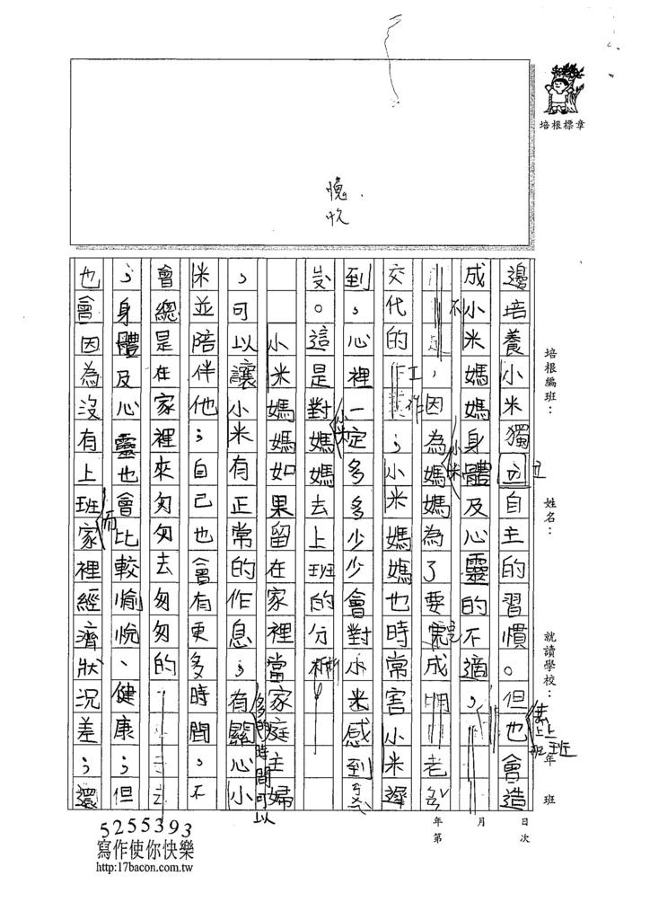 107W4403林子筠 (2).jpg