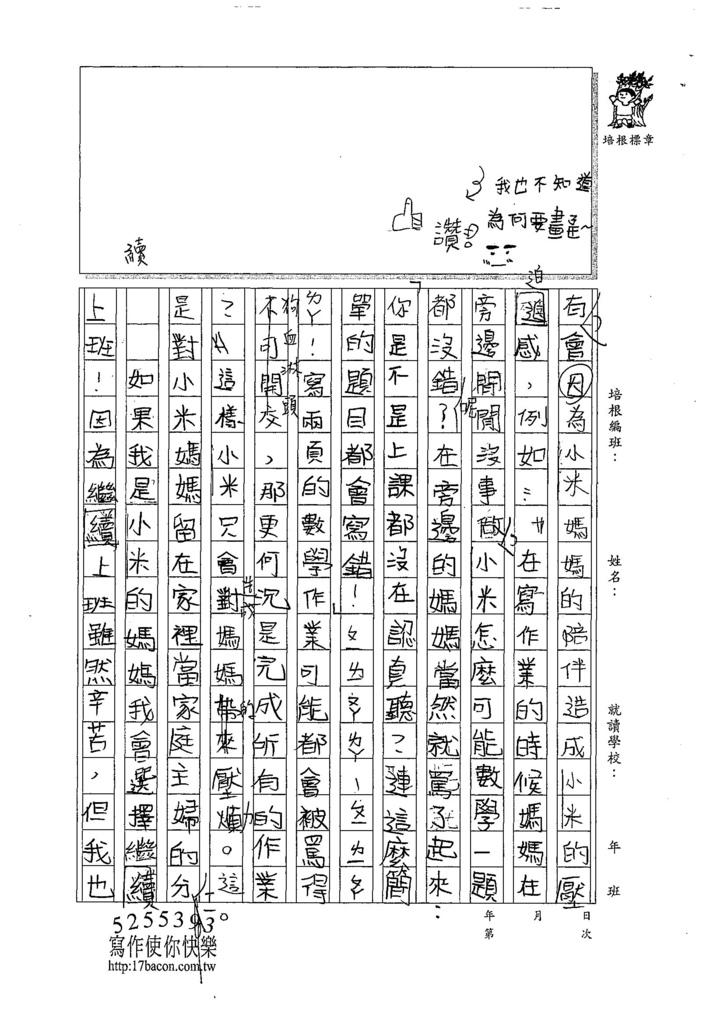 107W4403林子筠 (3).jpg