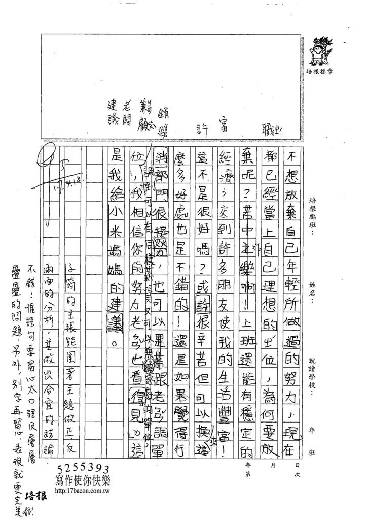 107W4403林子筠 (4).jpg