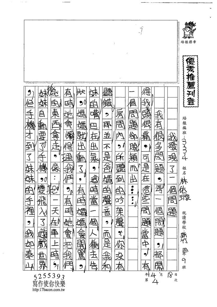 107W4404林佑璇 (1).jpg