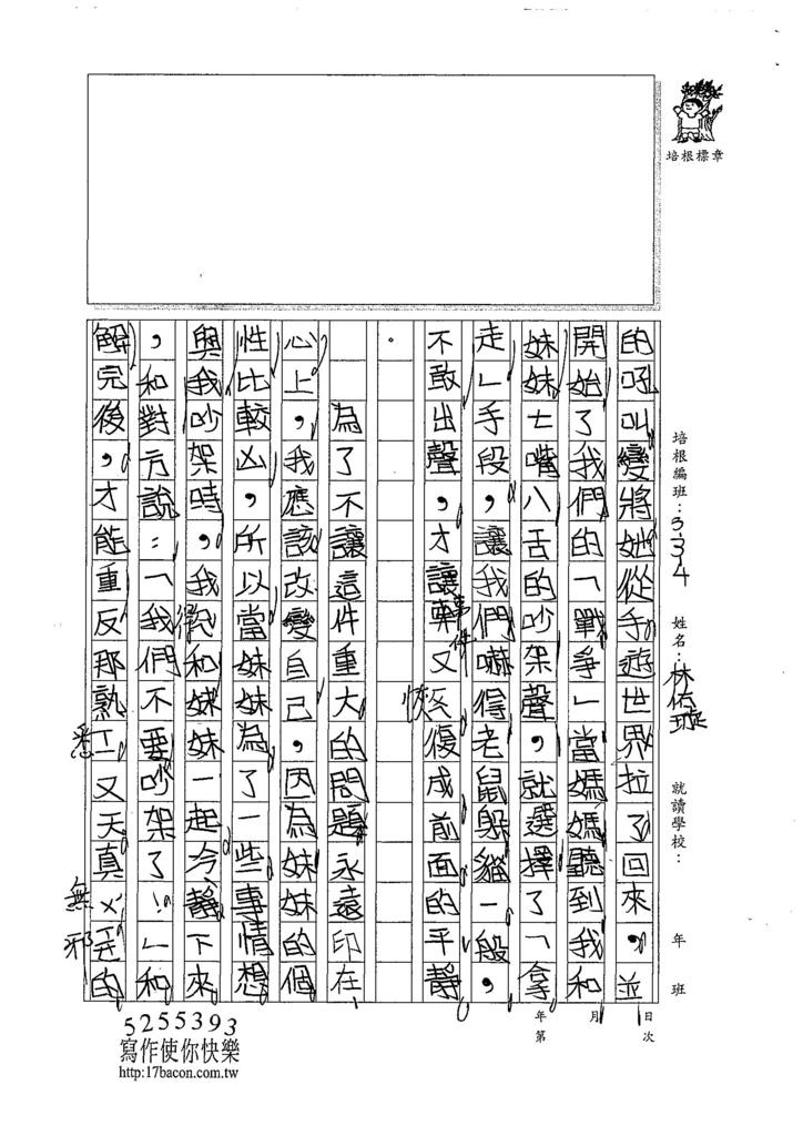 107W4404林佑璇 (2).jpg