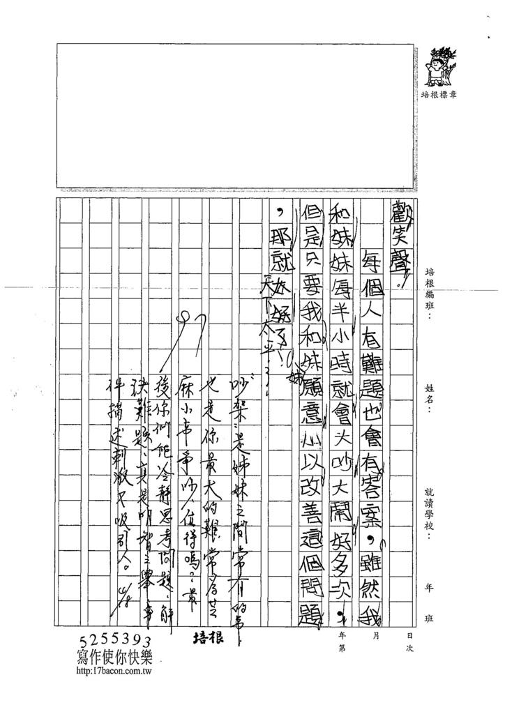107W4404林佑璇 (3).jpg