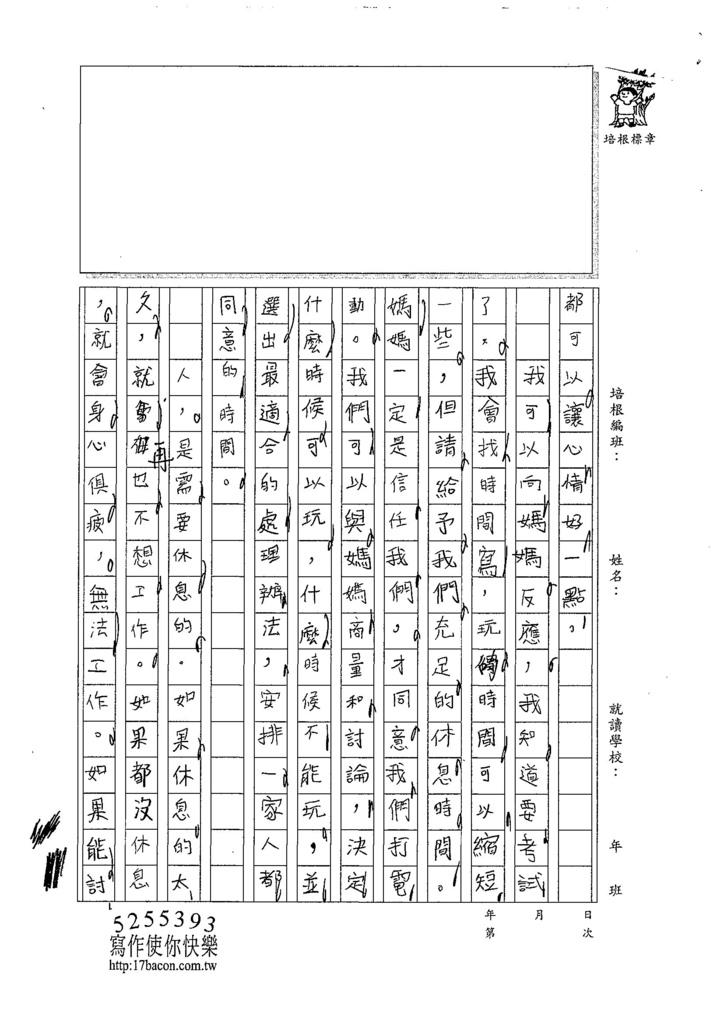 107W4404郭佳穎 (2).jpg