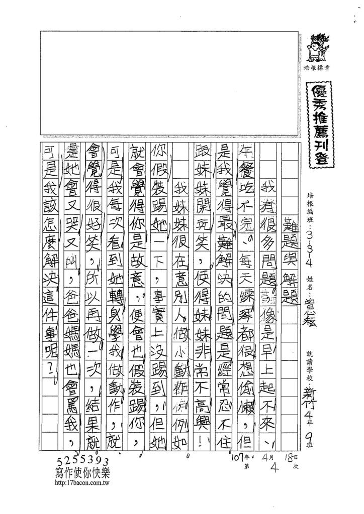107W4404曾心耘 (1).jpg