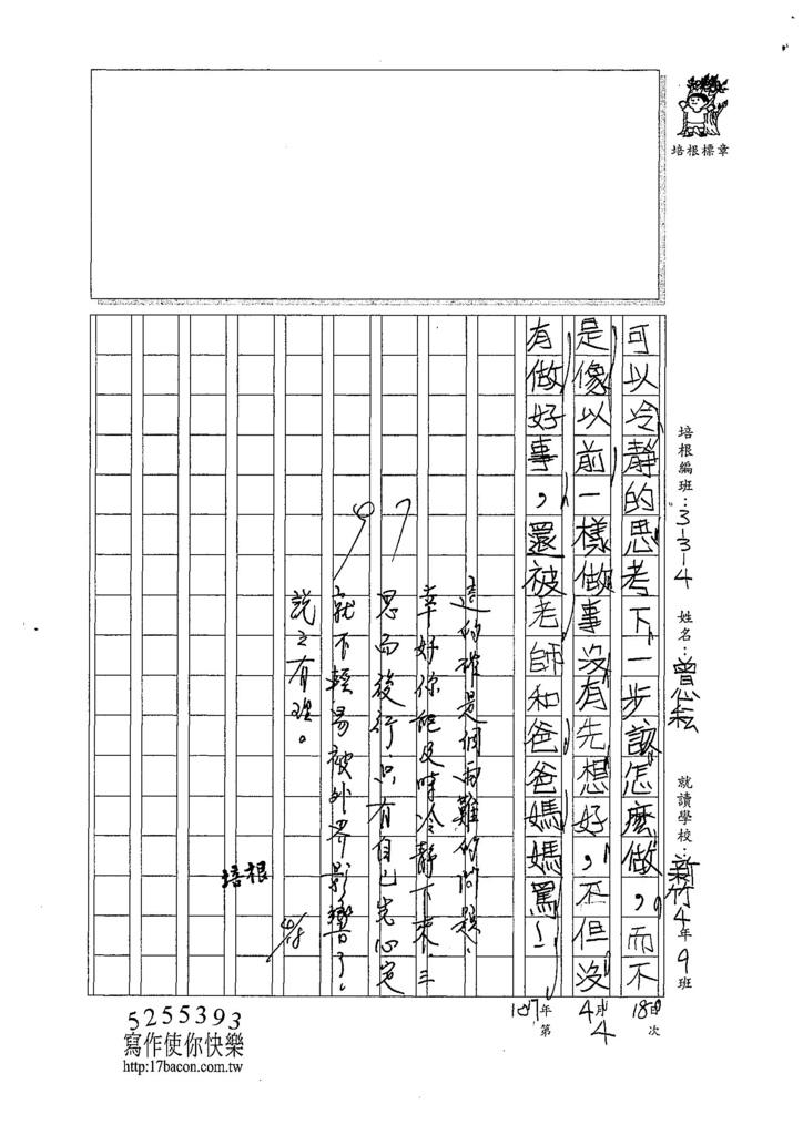 107W4404曾心耘 (3).jpg