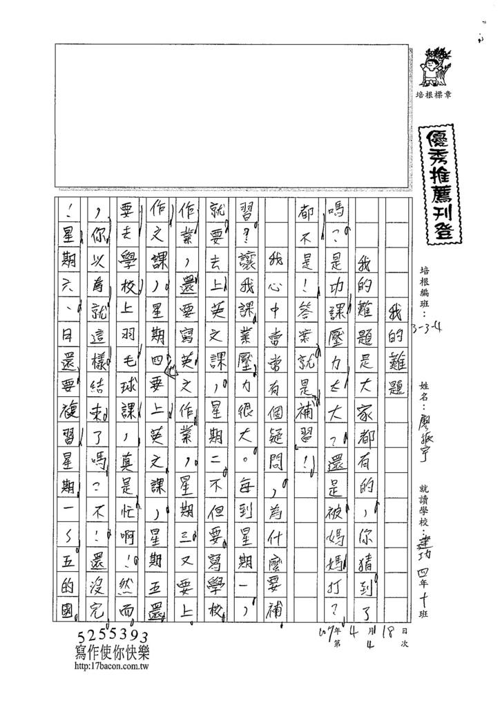 107W4404廖振宇 (1).jpg