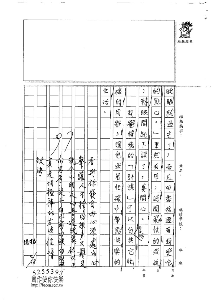 107W4404廖振宇 (3).jpg