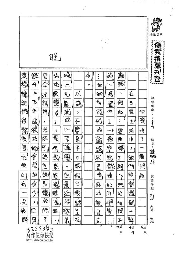 107W4404鍾瀚緯 (1).jpg