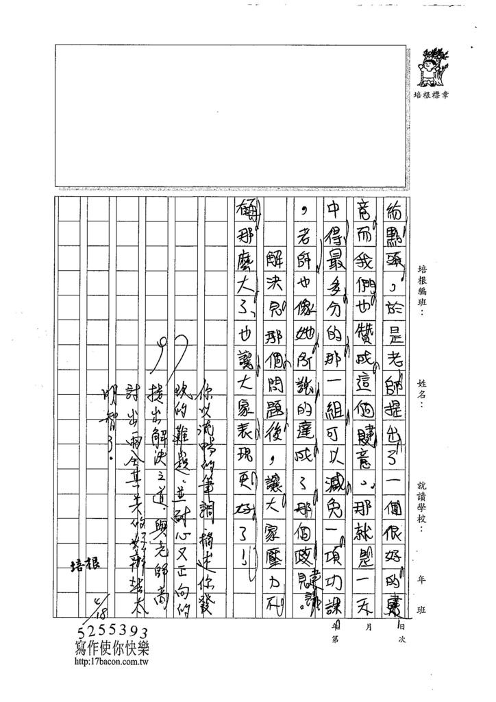 107W4404鍾瀚緯 (3).jpg