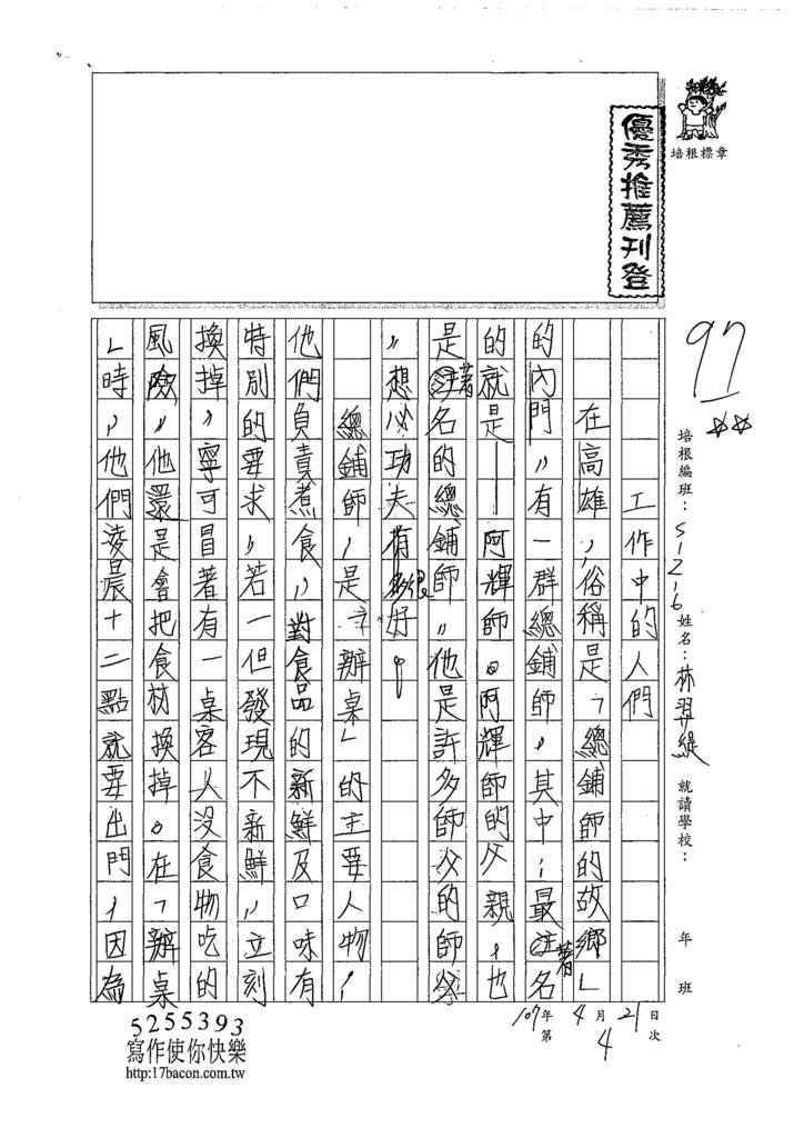 107W6404林羿緹 (1).jpg