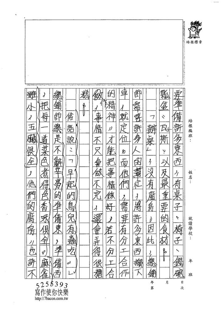 107W6404林羿緹 (2).jpg