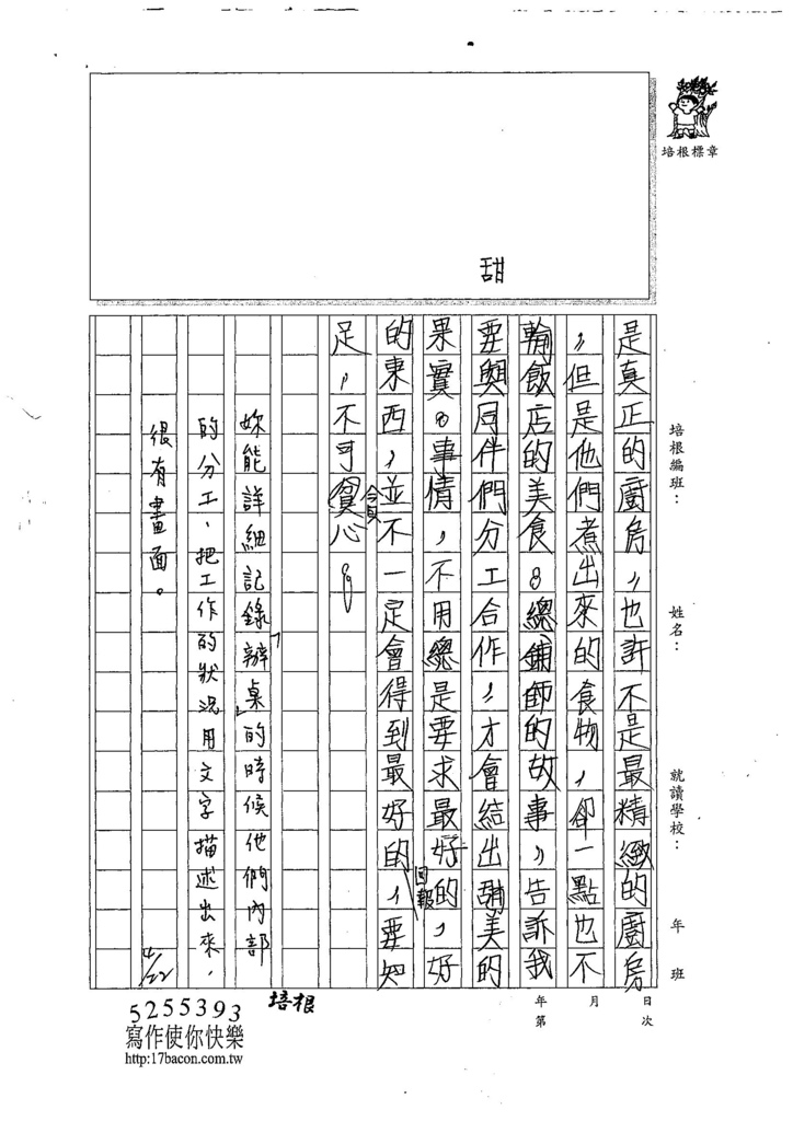 107W6404林羿緹 (3).jpg
