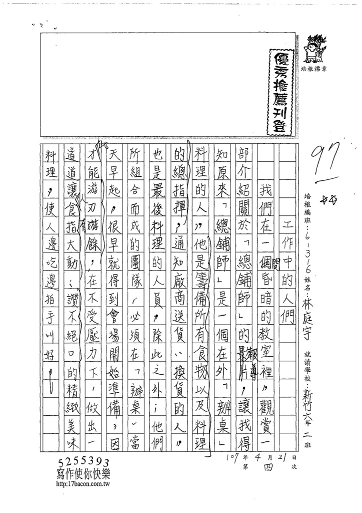 107W6404林庭宇 (1).jpg
