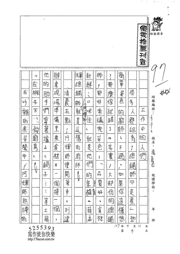 107W6404張嘉芯 (1).jpg