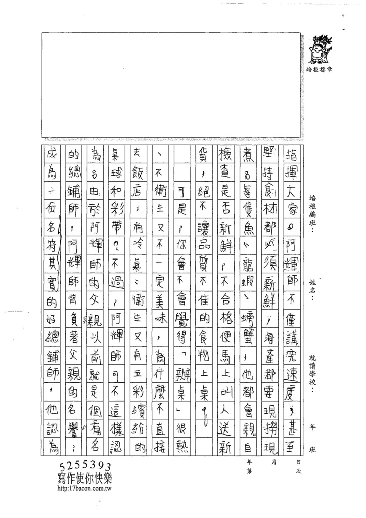 107W6404張嘉芯 (2).jpg