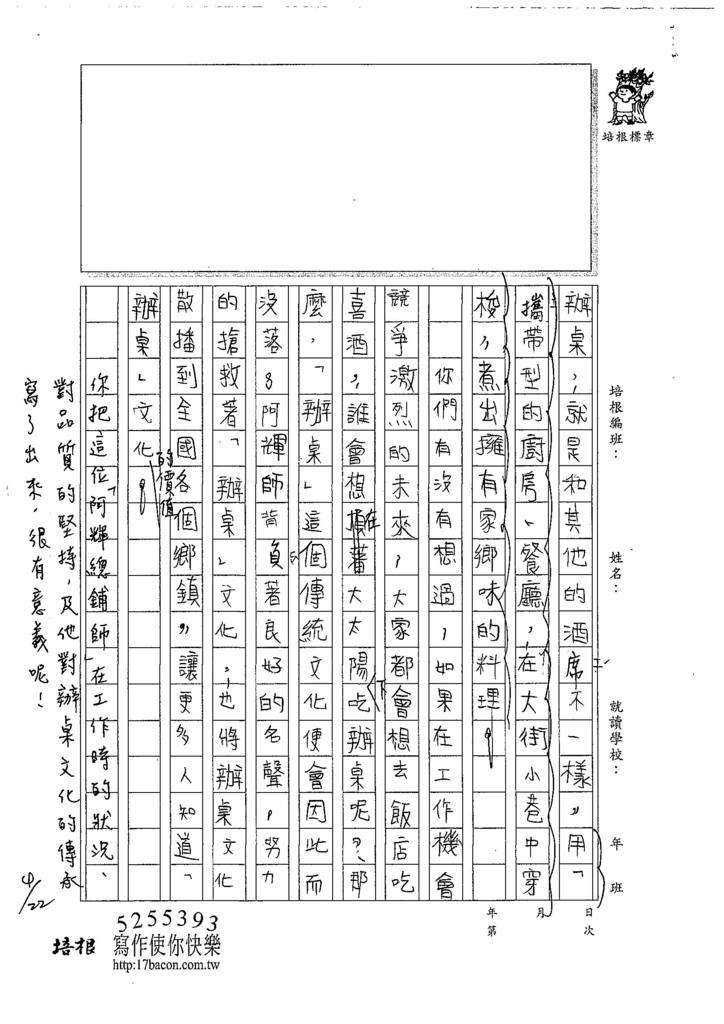 107W6404張嘉芯 (3).jpg