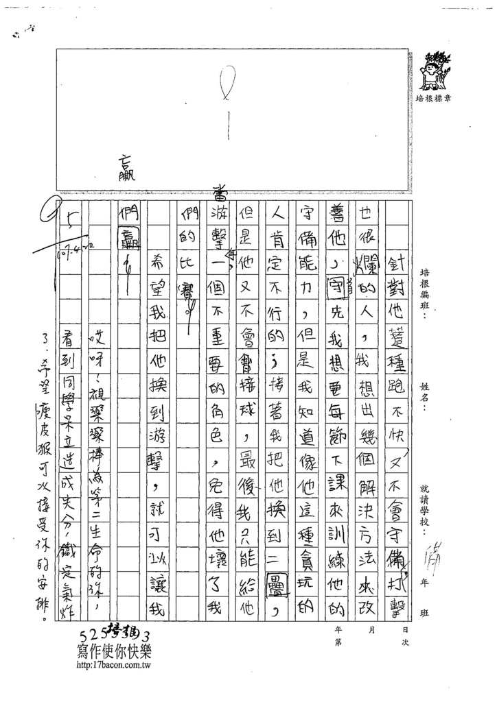 107WS404華唯辰 (2).jpg
