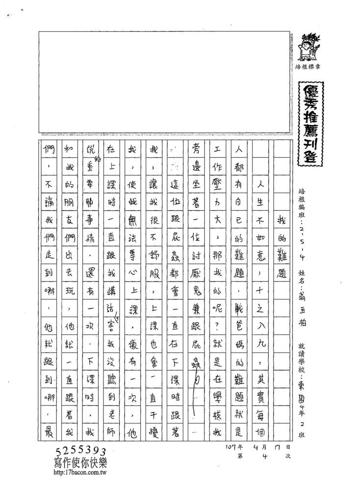 107W4404翁宣柏 (1).jpg
