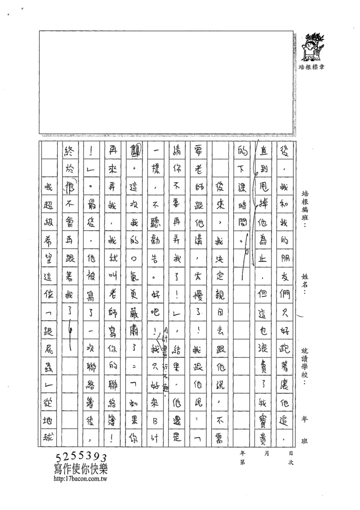 107W4404翁宣柏 (2).jpg