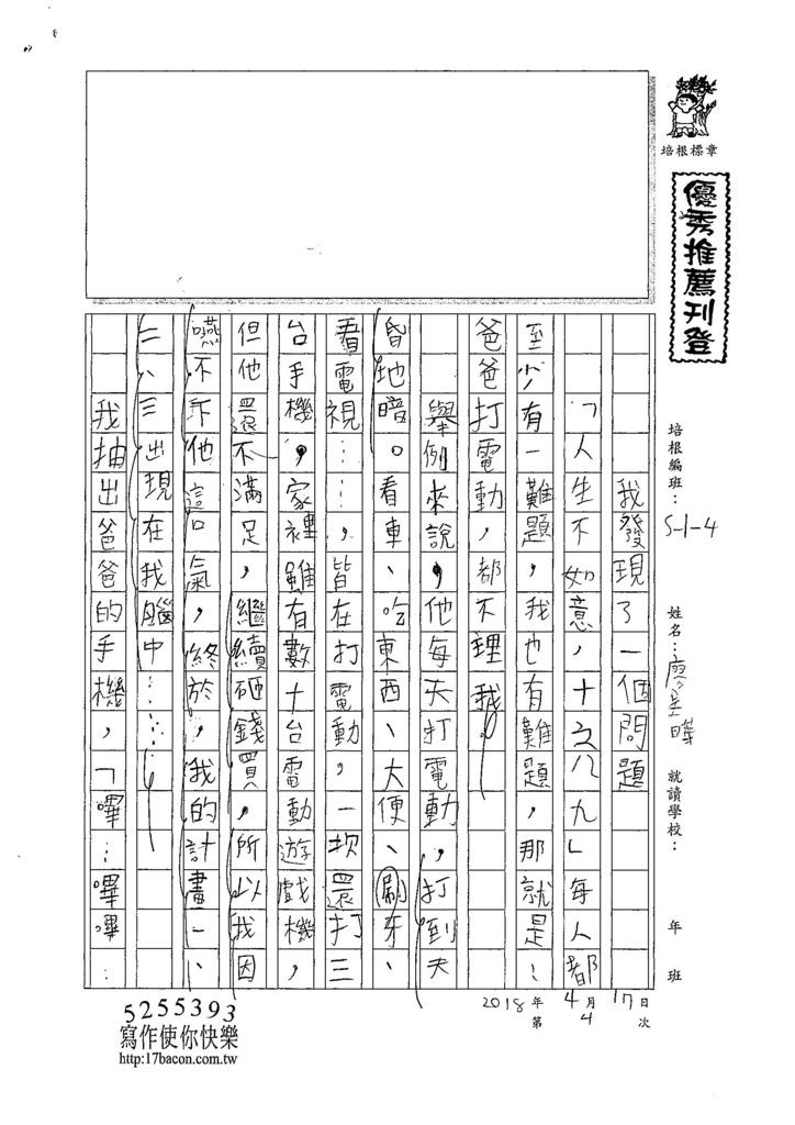 107W4404廖呈曄 (1).jpg