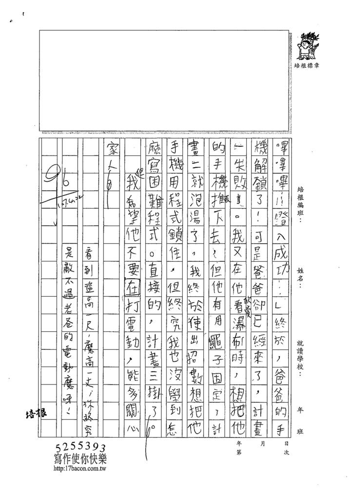 107W4404廖呈曄 (2).jpg