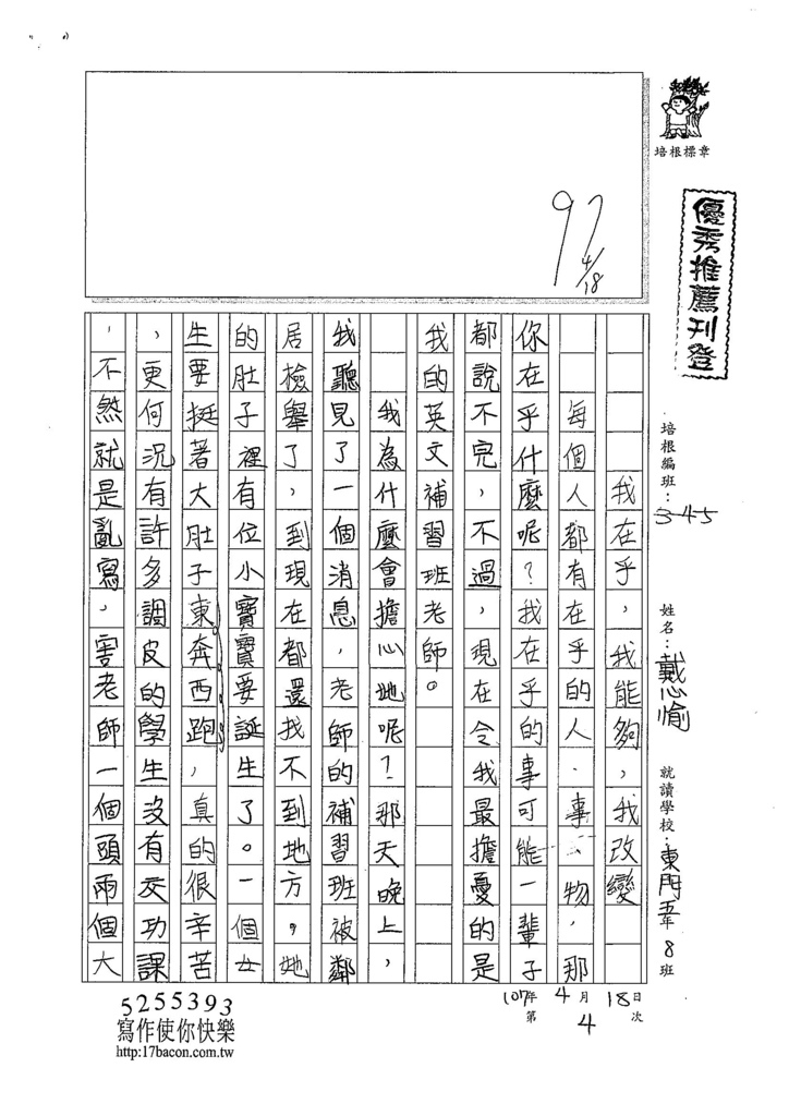 107W5404戴心愉 (1).jpg