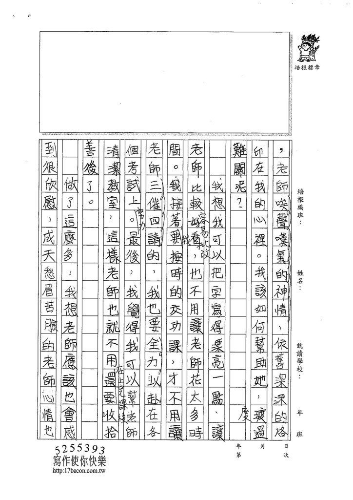 107W5404戴心愉 (2).jpg